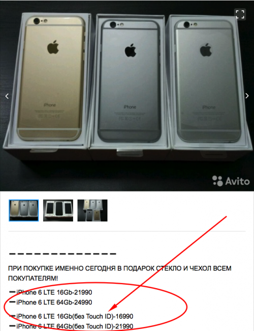 Китайский refurbished iPhone 6